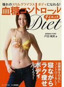 血糖コントロールダイエット 憧れのスリムグラマラスボディになれる!