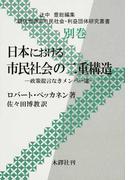 日本における市民社会の二重構造 政策提言なきメンバー達 (現代世界の市民社会・利益団体研究叢書)
