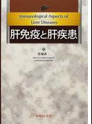 肝免疫と肝疾患
