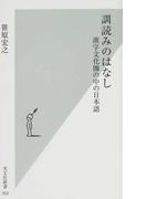 訓読みのはなし 漢字文化圏の中の日本語 (光文社新書)(光文社新書)