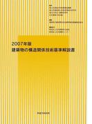 建築物の構造関係技術基準解説書 第2版 2007年版