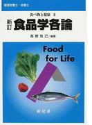 食品学各論 管理栄養士・栄養士 新訂 (食べ物と健康)