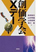 創価学会Xデー (宝島SUGOI文庫)(宝島SUGOI文庫)