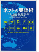 ネットの英語術 インターネットを使いこなすための英語表現ハンドブック