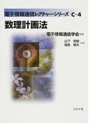 数理計画法 (電子情報通信レクチャーシリーズ)