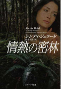 情熱の密林 (SB文庫)(SB文庫)