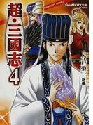 超・三國志 4 (GAMECITY文庫)