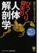 びっくり仰天の人体解剖学 面白いほどよくわかる (KAWADE夢文庫)(KAWADE夢文庫)