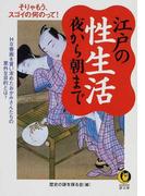 江戸の性生活夜から朝まで そりゃもう、スゴイの何のって! (KAWADE夢文庫)(KAWADE夢文庫)