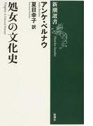処女の文化史 (新潮選書)(新潮選書)