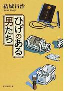 ひげのある男たち (創元推理文庫)(創元推理文庫)