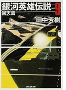 銀河英雄伝説 9 回天篇 (創元SF文庫)