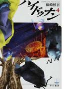 ハイドゥナン 4 (ハヤカワ文庫 JA)(ハヤカワ文庫 JA)