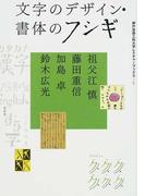 文字のデザイン・書体のフシギ (神戸芸術工科大学レクチャーブックス)