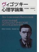 ヴィゴツキー心理学論集