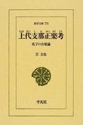 上代支那正楽考 孔子の音楽論 (東洋文庫)(東洋文庫)