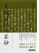 王朝日記文芸抄