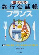 絵でわかる旅行会話帳フランス 単語・写真・イラストを指さすだけで通じる