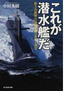 これが潜水艦だ 海上自衛隊の最強兵器の本質と現実
