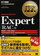 ORACLE MASTER Expert RAC編 試験番号1Z0−048J (オラクルマスター教科書)