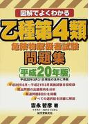 図解でよくわかる乙種第4類危険物取扱者試験問題集 平成20年版