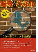 暗号解読パズル 隠されたメッセージを読み解け! これ一冊でアナタも名探偵!!