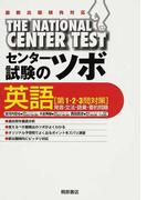 センター試験のツボ英語〈第1・2・3問対策〉 発音・文法・語彙・要約問題