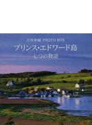 プリンス・エドワード島七つの物語 吉村和敏PHOTO BOX