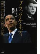 ブラック・ケネディ オバマの挑戦