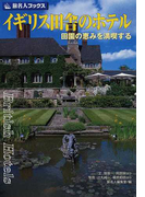 イギリス田舎のホテル 田園の恵みを満喫する 第2版 (旅名人ブックス)