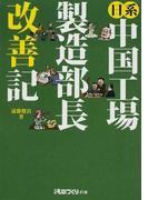 日系中国工場製造部長改善記 (日経ものづくりの本)