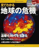 見てわかる地球の危機 温暖化時代を生きる (日経BPムック NATIONAL GEOGRAPHIC)
