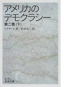 アメリカのデモクラシー 第2巻下 (岩波文庫)(岩波文庫)