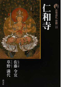 古寺巡礼京都 新版 22 仁和寺