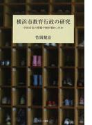 横浜市教育行政の研究 中田市長の登場で何が変わったか