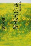 蒲公英草紙 (集英社文庫 常野物語)(集英社文庫)