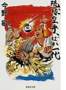 琉球空手、ばか一代 (集英社文庫)(集英社文庫)