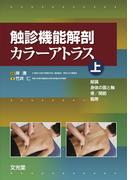触診機能解剖カラーアトラス 上 総論・身体の面と軸・骨/関節・靭帯
