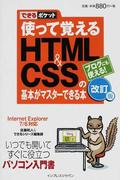 使って覚えるHTML&CSSの基本がマスターできる本 ブログにも使える! 改訂版 (できるポケット)(できるポケット)