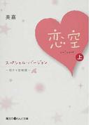 恋空 切ナイ恋物語 スペシャル・バージョン 上