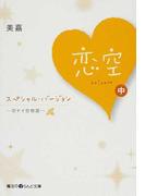 恋空 切ナイ恋物語 スペシャル・バージョン 中