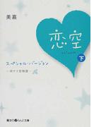 恋空 切ナイ恋物語 スペシャル・バージョン 下