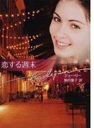 恋する週末 (ハーレクイン文庫)(ハーレクイン文庫)