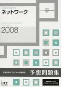 ネットワーク予想問題集 試験対策のプロによる問題選定! 2008 (情報処理技術者試験対策書)