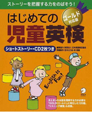 はじめての児童英検 ゴールド対応版 ストーリーを把握する力をのばそう!
