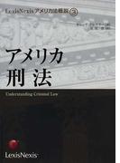 アメリカ刑法 (LexisNexisアメリカ法概説)