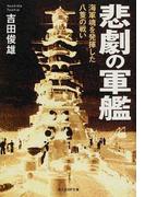 悲劇の軍艦 海軍魂を発揮した八隻の戦い 新装版 (光人社NF文庫)(光人社NF文庫)