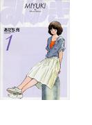 みゆき 1 (ヤングサンデーコミックスワイド版)