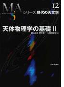 天体物理学の基礎 2 (シリーズ現代の天文学)