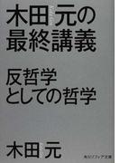 木田元の最終講義 反哲学としての哲学 (角川ソフィア文庫)(角川ソフィア文庫)